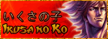 ikusa_no_ko icon