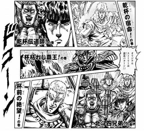 hokuto no ken suntory malts 04