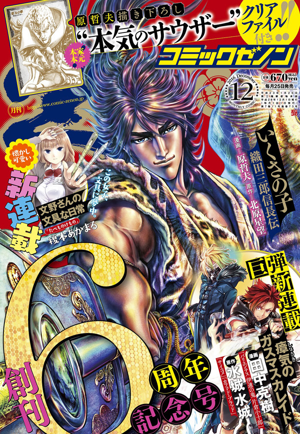 monthly comic zenon 12 2016